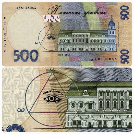 A hryvnia ucraniano 500 Bill...